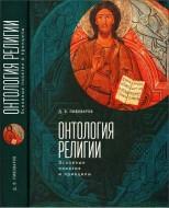 Даниил Пивоваров - Онтология религии - основные понятия и принципы