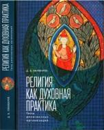 Даниил Пивоваров - Религия как духовная практика - Типы религиозных организаций