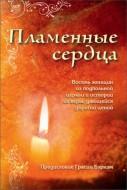 Пламенные сердца - Голос мучеников