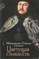 Платон митрополит - Левшин - Цветущая сложность: жизни и творений