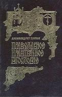 Игумнов - архимандрит Платон - Православное нравственное богословие