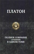 Платон - Полное собрание сочинений в одном томе