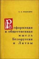Семен Подокшин - Реформация и общественная мысль Белоруссии и Литвы. Вторая половина XVI—начало XVII в.