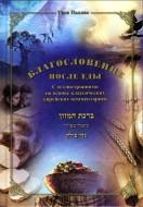 Гади Поллак - Благословение после еды