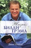 Джон Поллок - Жизнь Билли Грэма