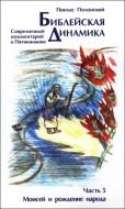 Пинхас Полонский - Праотцы в динамике - Часть 5 - Моисей и рождение народа