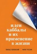 Пинхас Полонский, Марат Рессин - Идеи каббалы и их применение в жизни