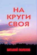 Полозов Виталий - На круги своя: Книга повестей и рассказов