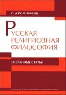 Половинкин Сергей - Русская религиозная философия