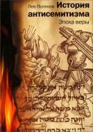 Лев Поляков - История антисемитизма
