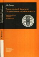 Теологический факультет государственного университета: Европейский опыт правового регулирования