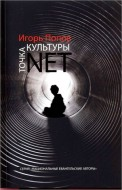 Попов - Культуры точка NET