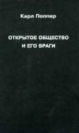 Карл Поппер - Открытое общество и его враги