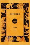 Порфирий - Труды - Том I