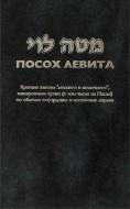 Леви Нисимов - Посох Левита
