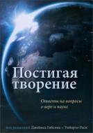Джеймс Гибсон, Умберто Раси - Постигая творение - Ответы на вопросы о вере и науке