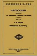 С. И. Поварнин - Введение в Логику