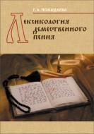 Пожидаева Г.А. - Лексикология демественного пения