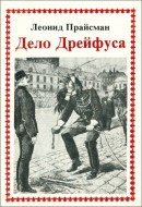 Леонид Прайсман – Дело Дрейфуса
