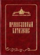 епископ Аристарх (Смирнов) - Православный Катихизис