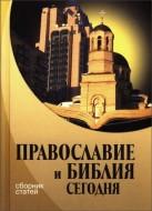 Православие и Библия сегодня – Сборник статей
