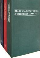 Православное учение о церковных таинствах