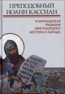 Преподобный Иоанн Кассиан и монашеская традиция христианского Востока и Запада