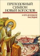 Преподобный Симеон Новый Богослов и его духовное наследие  Материалы Второй международной патриотической конференции