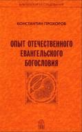 Константин Прохоров - Опыт отечественного евангельского богословия