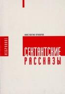 Константин Прохоров - Сектантские рассказы - Избранное