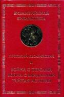 Прокопий Кесарийский - Война с персами. Война с вандалами. Тайная история