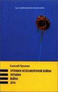 Елисей Пронин - Хроники необъявленной войны