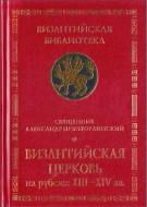 Пржегорлинский А., свящ. Византийская Церковь на рубеже XIII-XIV вв.