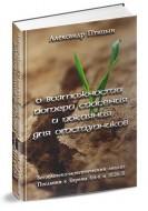 О возможности потери спасения и покаяния для отступников - Птицын Александр