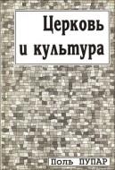 Поль Пупар - Церковь и культура - Заметки о пастырстве разума