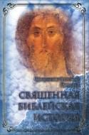 митрополит Вениамин – Пушкарь - Священная библейская история