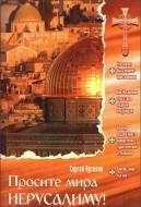 Сергей Путилов - Просите мира Иерусалиму