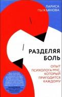 Пыжьянова Лариса Григорьевна - Разделяя боль - Опыт психолога МЧС