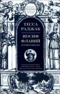 Иосий Флавий - Историк и общество - Раджак Тесса