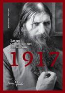 Эдвард Радзинский - 1917 - Российская империя. Падение