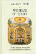 Жан-Мари Рагон - Масонская Ортодоксия. Об оккультном масонстве и герметическом посвящении