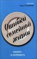 Рахимова Ирина - Ошибки семейной жизни. Понять и исправить