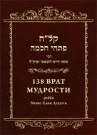Рабби Моше-Хаим Луцатто - Рамхаль - 138 врат мудрости