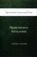 Протоиерей Александр Ранне - Нравственное богословие : курс лекций