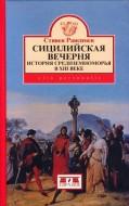 Стивен Рансимен  - Сицилийская Вечерня - История Средиземноморья в XIII в