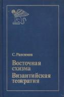 Стивен Рансимен - Восточная схизма - Византийская теократия