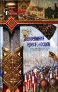 Стивен Рансимен – Завоевания крестоносцев. Королевство Балдуина I и франкский Восток