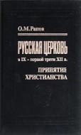 Олег Михайлович Рапов - Русская церковь в IХ — первой трети ХII в. Принятие христианства