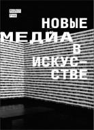 Майкл Раш Новые медиа в искусстве
