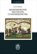 Данила Евгеньевич Расков - Экономические институты старообрядчества